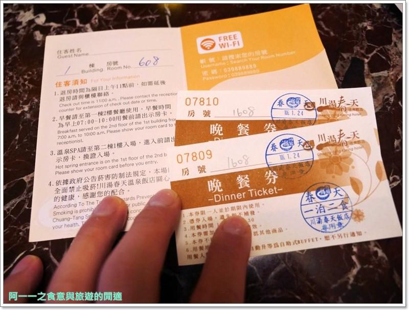 礁溪美食.川湯春天溫泉飯店.晚餐.buffet.吃到飽.image004