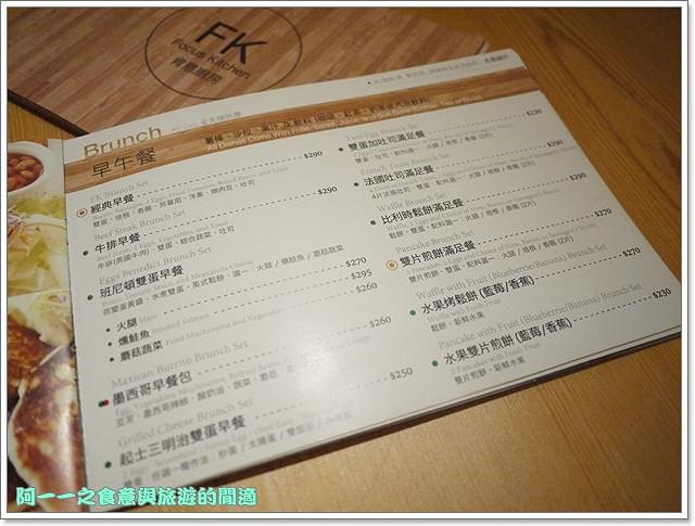 台北永康街美食捷運東門站美式義式料理肯恩廚房focus kitchemimage041