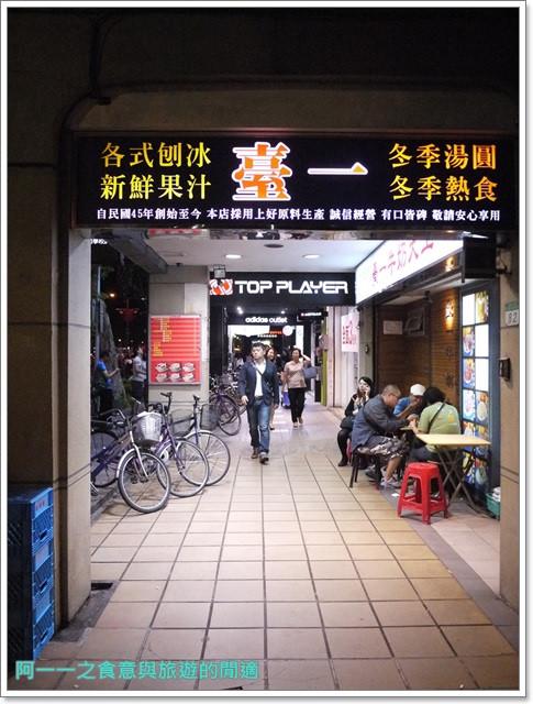 捷運公館站美食老店小吃鳳城燒臘台一牛奶大王酒釀湯圓image017