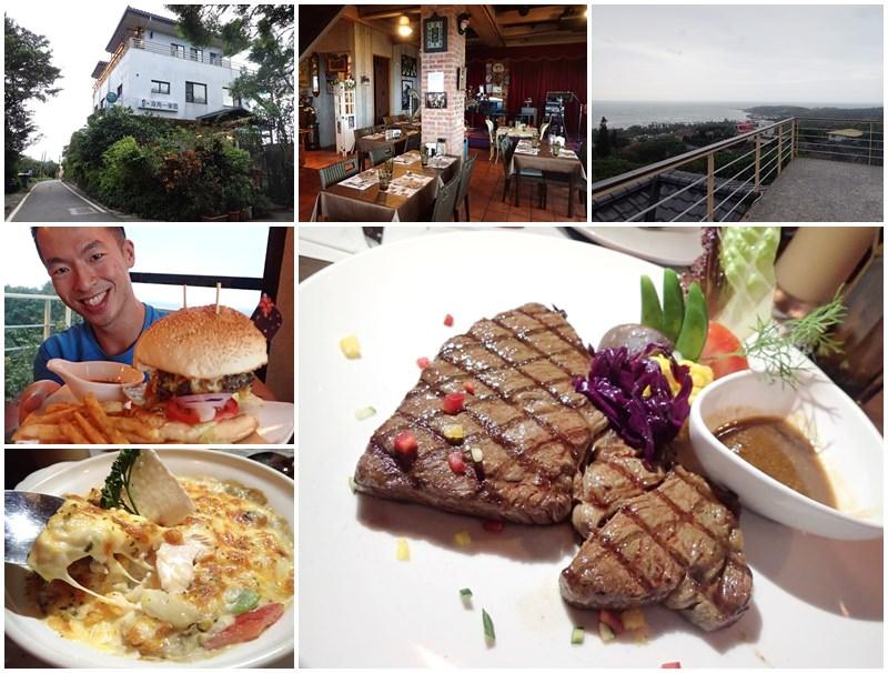 北海岸美食.三芝.大漢堡.牛排.海角一樂園.海景.image000