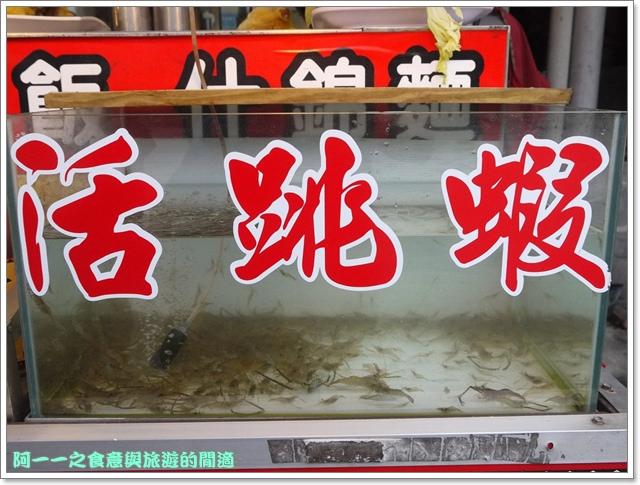 花蓮鯉魚潭美食麗莘風味館活跳蝦image021