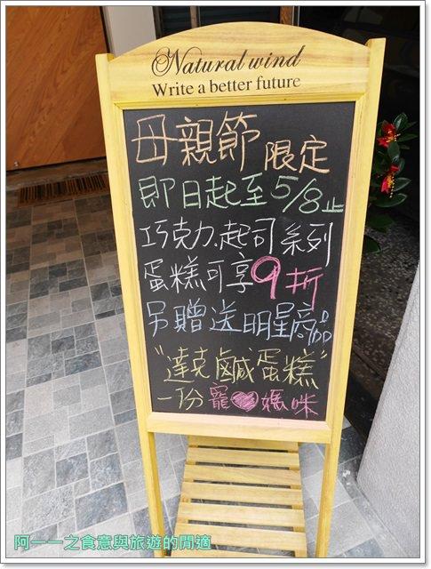 宜蘭羅東伴手禮.米酪客生活烘焙.鴨賞鹹蛋糕.起司蛋糕.蛋捲.甜點image044