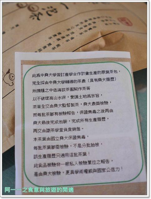 識學茶堂.心安一泡茶.睿茶.中興大學.青心烏龍.金萱茶.四季春image004