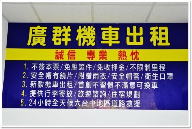 台中火車站租車.廣群租車.宮原眼科.免本票.image011
