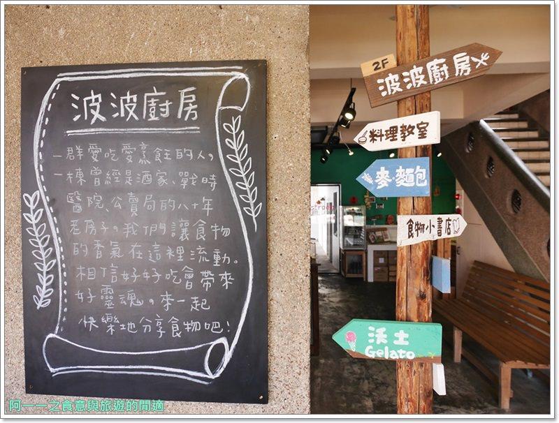 波波廚房.屏東恆春美食.老屋餐廳.聚餐.義式料理.image008