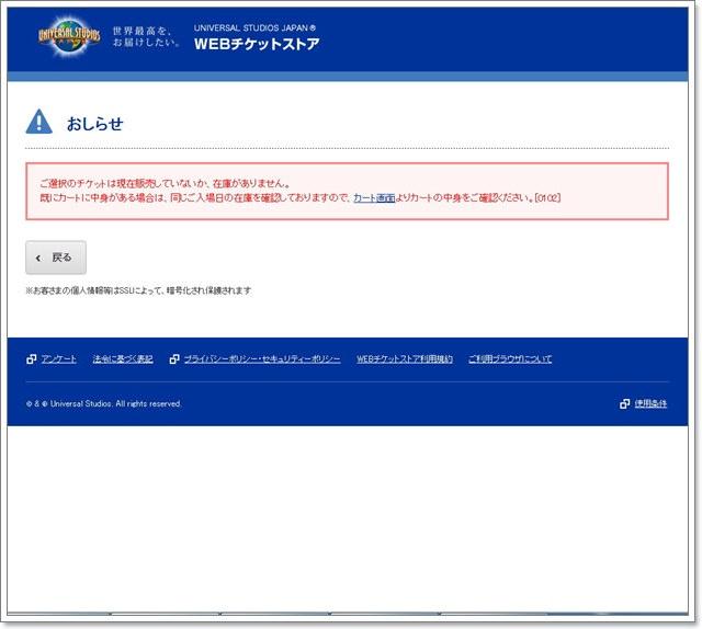 日本環球影城express pass快速通關卷門票線上購買image015