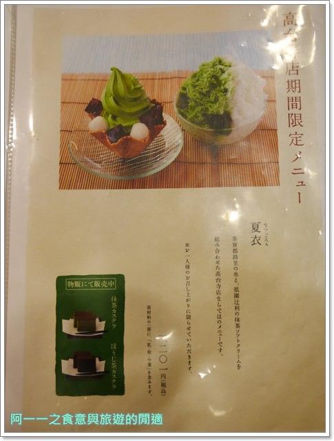 茶寮都路里.京都美食.高台寺店.抹茶.甜點.剉冰.霜淇淋.涼麵image020
