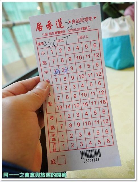 香港中上環美食蓮香居港式飲茶燒賣image012