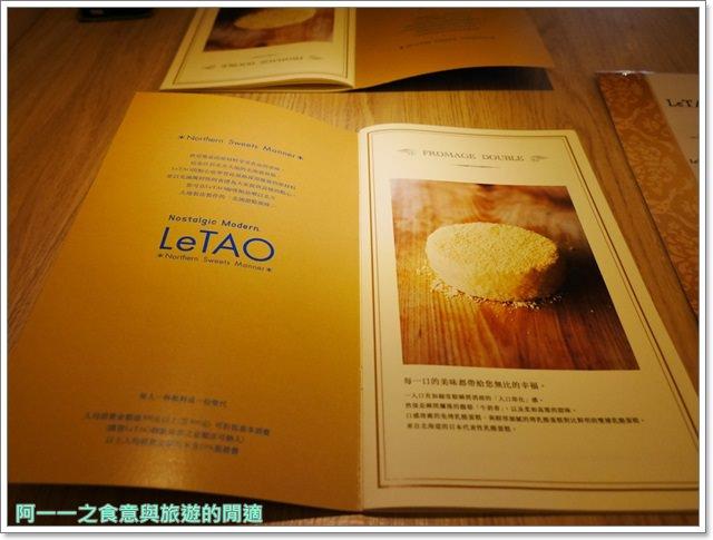 letao.小樽洋菓子舖.捷運市府站美食.下午茶.厚鬆餅.乳酪蛋糕image014