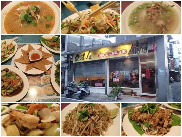 新北市三芝美食泰式料理泰味屋page