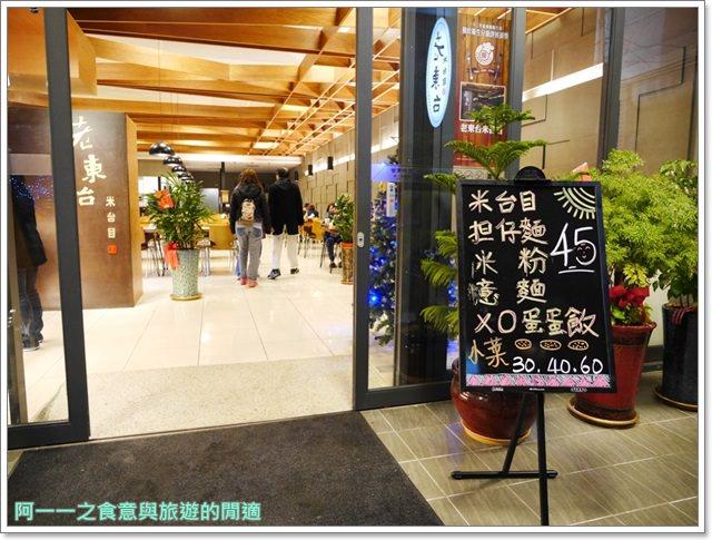 台東美食老東台米苔目食尚玩家小吃老店xo醬image004