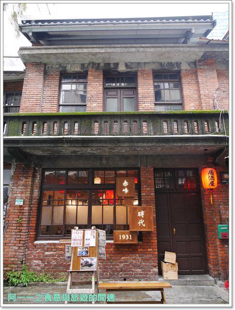捷運中山站美食.赤峰街.時代1931居食屋.老屋餐廳.日式料理.聚餐image003