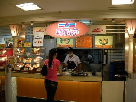 台北 新光三越站前店 韓鶴亭~吃得很飽的平價烤肉飯