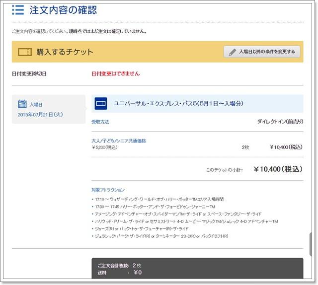 日本環球影城express pass快速通關卷門票線上購買image020
