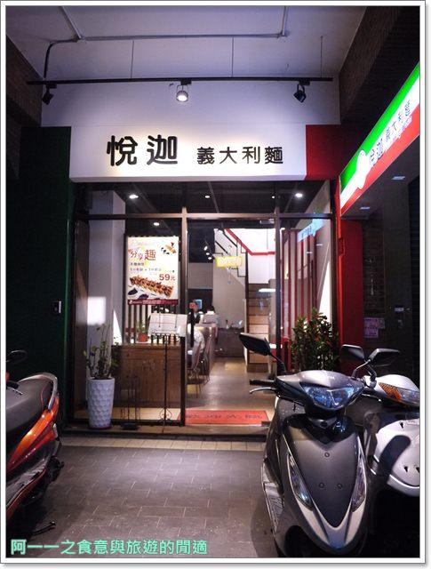 台北捷運士林站美食悅迦義式料理聚餐義大利麵烤布蕾image002