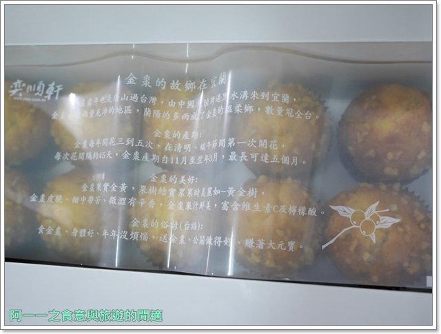 宜蘭羅東伴手禮奕順軒金棗蛋糕蔓越莓酥image018