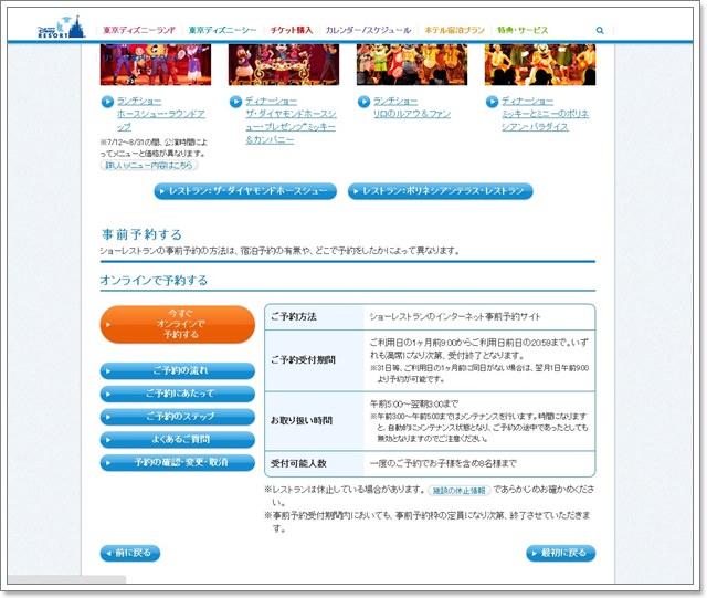 日本東京迪士尼門票購買午餐秀預約image011