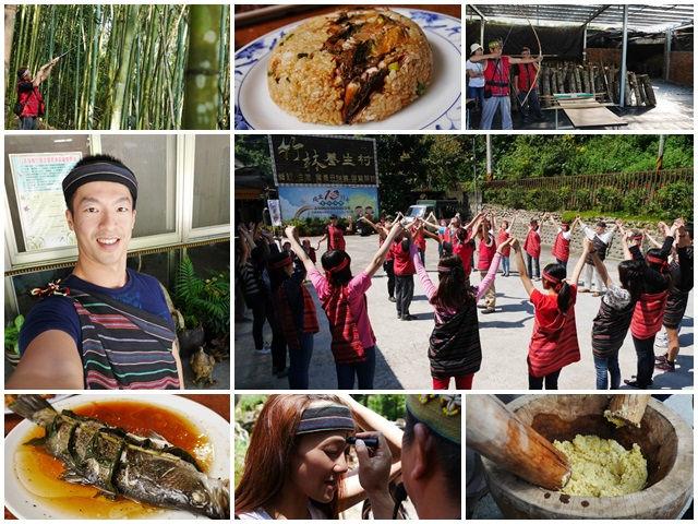 新竹五峰和平部落竹林養生村原住民風味餐好客竹縣套裝輕旅行page