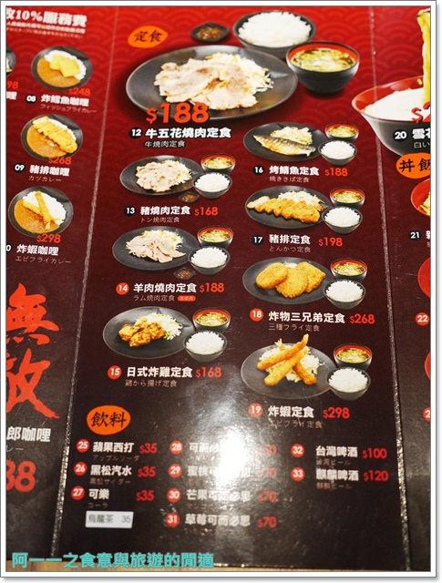 捷運中山捷運站美食食屋重次郎巨無霸咖哩飯雪花烏龍麵日式料理丼飯定食image016