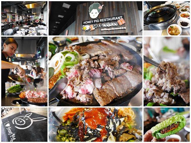 honeypig韓式烤肉.捷運台北101美食.24小時.聚餐page