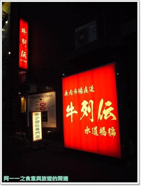 日本東京美食旅遊和牛燒肉牛列傳水道橋image001
