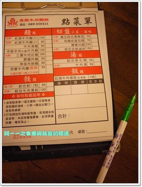 台東小吃榕樹下米苔目東鼎牛肉麵image053