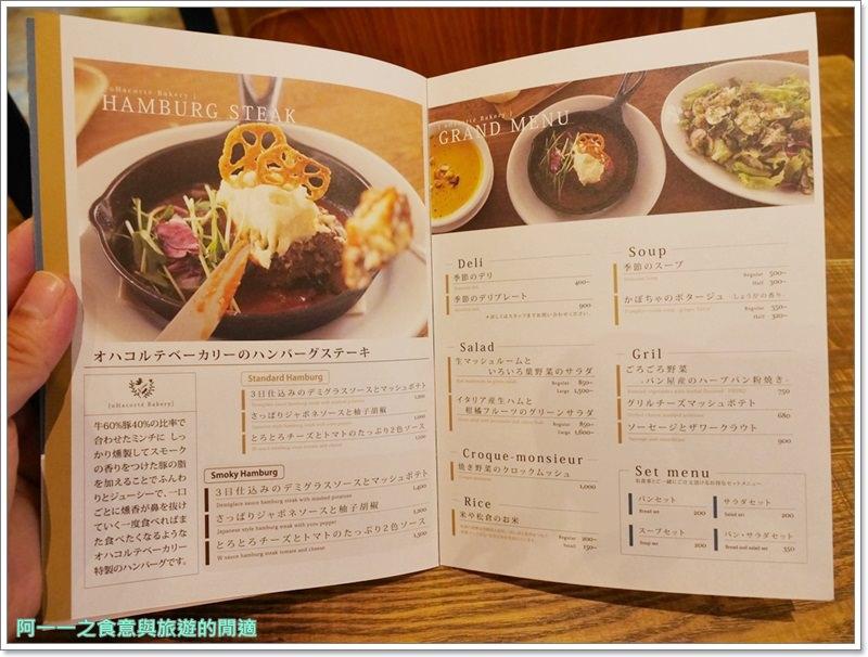 沖繩下午茶美食.甜點.oHacorte水果塔.bakery.image018
