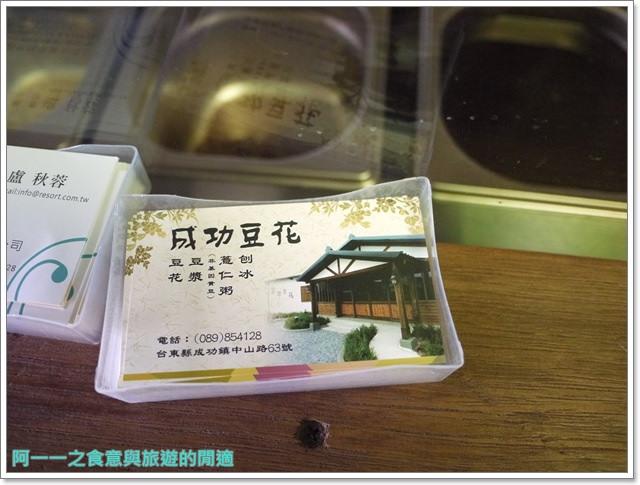 台東成功美食伴手禮名產成功豆花大慶柴魚福和成麻糬image016