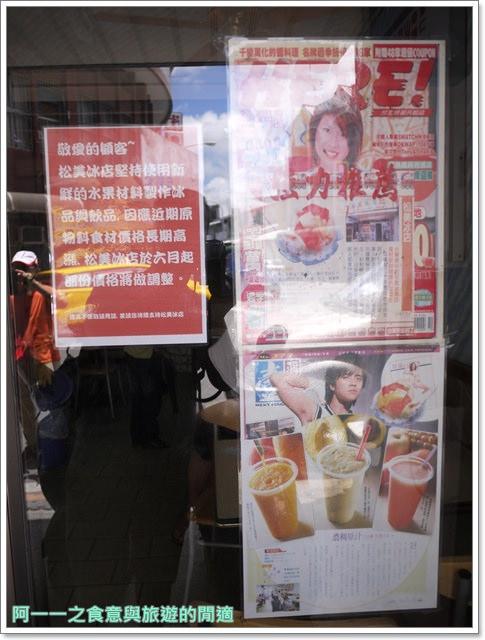 台東知本美食湘琪牛肉麵松美冰店芒果冰老店image018