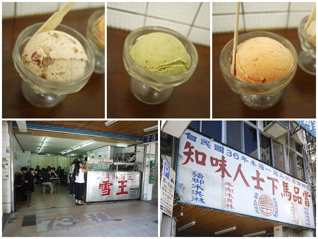 台北西門町捷運西門站美食 雪王冰淇淋~傳說中的肉鬆冰淇淋