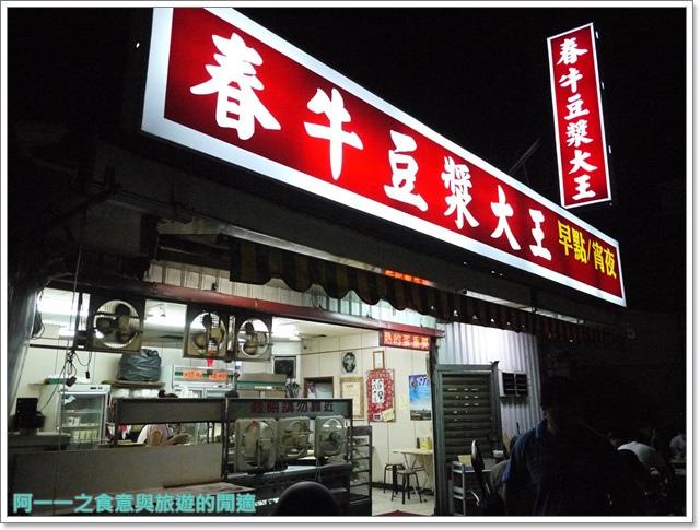 台東美食明奎早餐店春牛豆漿大王宵夜image020