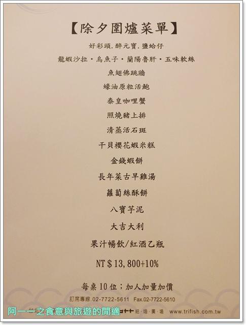 捷運永春站美食.鱻饗宴.喜宴.尾牙.台灣酒家菜.總鋪師.聚餐image066