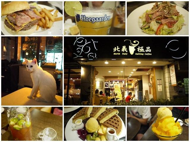 [廣宣]台北西門町 北義極品咖啡 漢堡輕食~有喵喵還有少見的比利時生啤酒