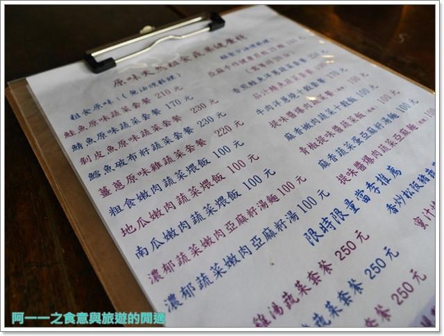 台東美食素食原味天然粗食蔬果健康棧image009