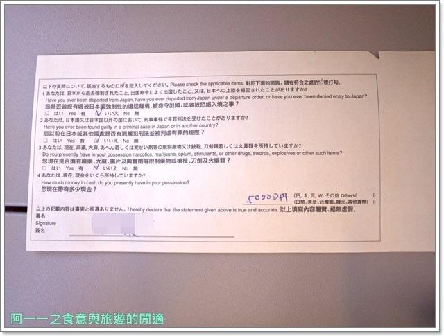 日本東京自助松山機場貴賓室羽田空港日航飛機餐image039
