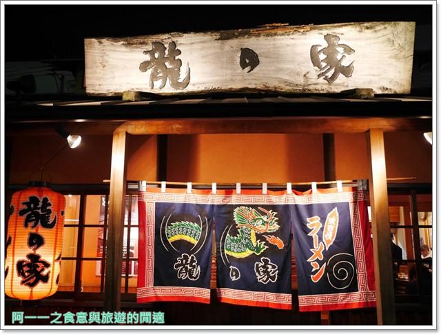九州熊本美食.龍の家拉麵.熊本渡輪.海鷗image033