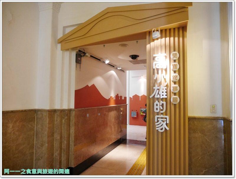 高雄市立歷史博物館.免費.親子旅遊.228.鹽埕埔站.image021