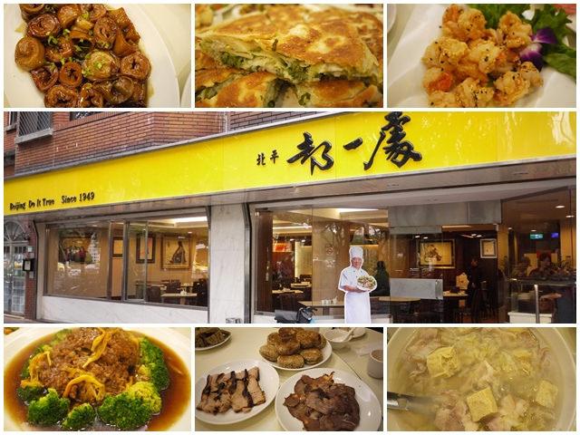 image001北平都一處中式料理