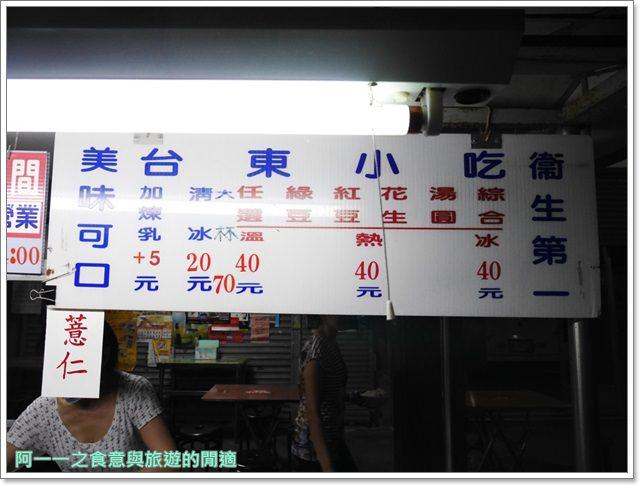 台東寶桑路美食小吃蘇天助素食麵蓮玉湯圓玉成鴨肉飯鱔魚麵image033