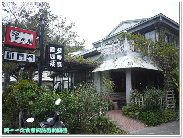 台東池上美食潘的店下午茶火鍋image001