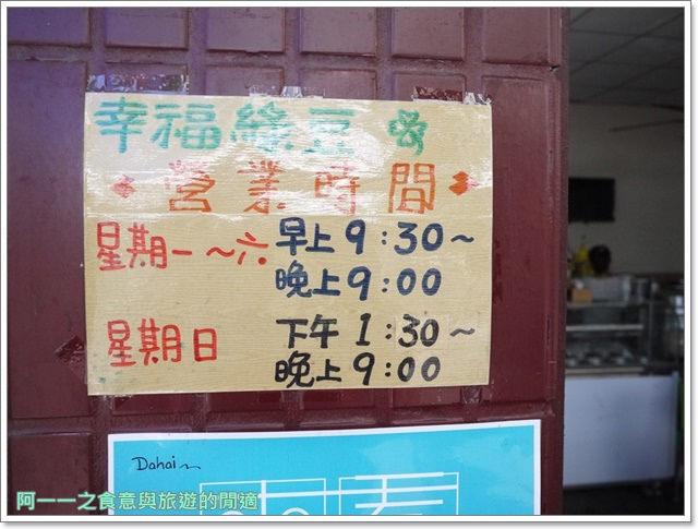 台東美食飲料幸福綠豆湯神農百草老店image002