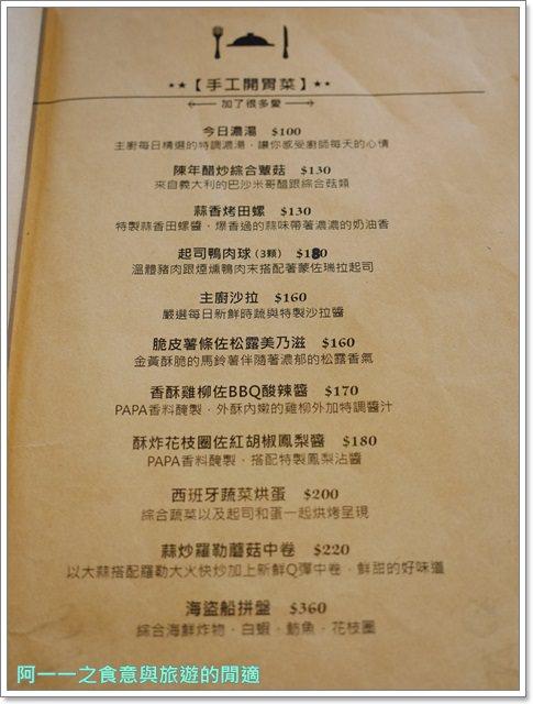 捷運小巨蛋站美食.pa.pa.rice.義式料理.燉飯.聚餐.延吉街image016
