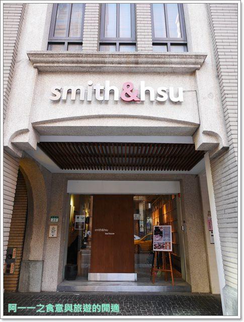 西門町美食.smit&hsu.現代茶館.下午茶.老屋餐廳.聚餐.包場image008