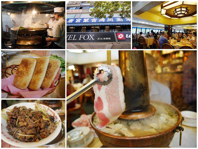唐宮蒙古烤肉 酸菜白肉鍋吃到飽 捷運行天宮站美食~來人氣老店豪邁大口吃肉