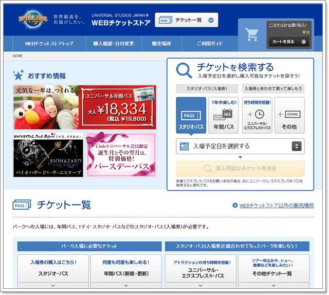 日本環球影城express pass快速通關卷門票線上購買image009