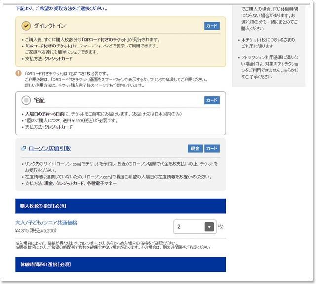 日本環球影城express pass快速通關卷門票線上購買image016