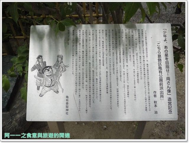 日北東京自助旅行龜有烏龍派出所阿兩兩津勘吉image035