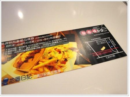 東區 bcdog café美式餐廳~紮實多汁的熱狗堡(已歇業)