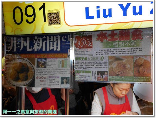 寧夏夜市捷運雙連站美食小吃老店滷肉飯鴨蛋芋餅肉羹image022