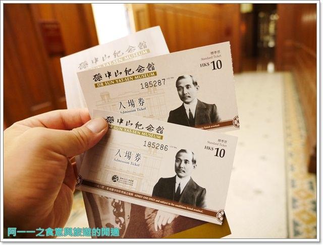 香港中環景點孫中山紀念館古蹟國父博物館image032